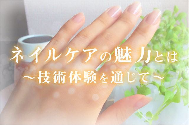 Img Nailcare
