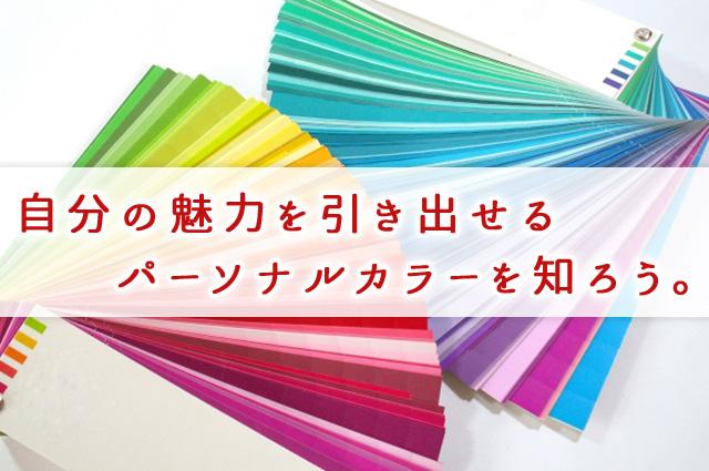 色彩検定・カラーコーディネーターの違いとは。それぞれの ...