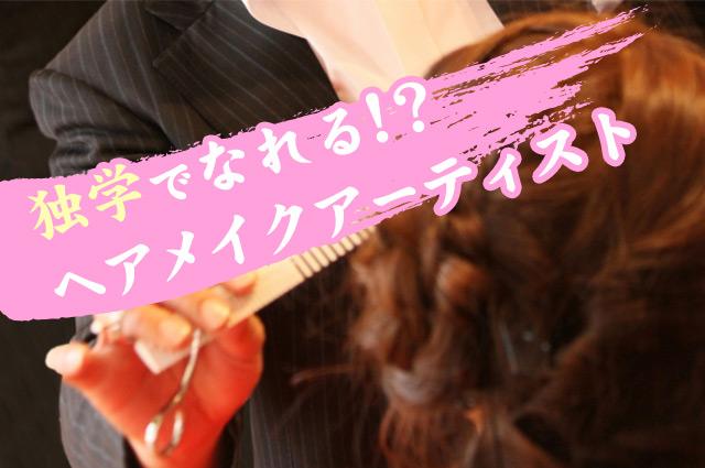 Hairmake Dokugaku
